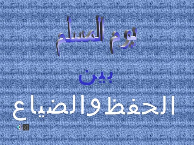 يوم المسلم