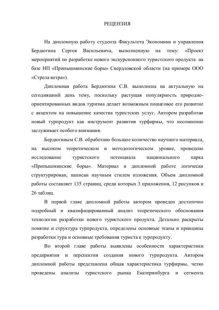 Разработка нового турпродукта дипломная работа 2740