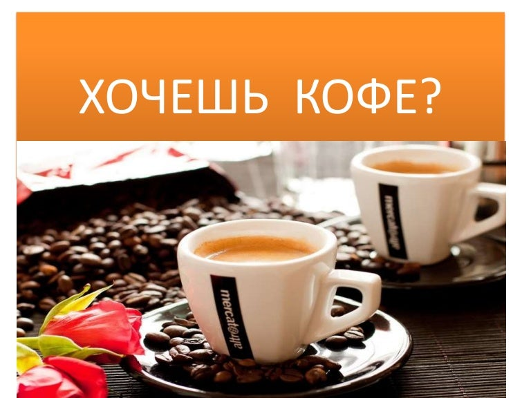 Открытки хочу кофе