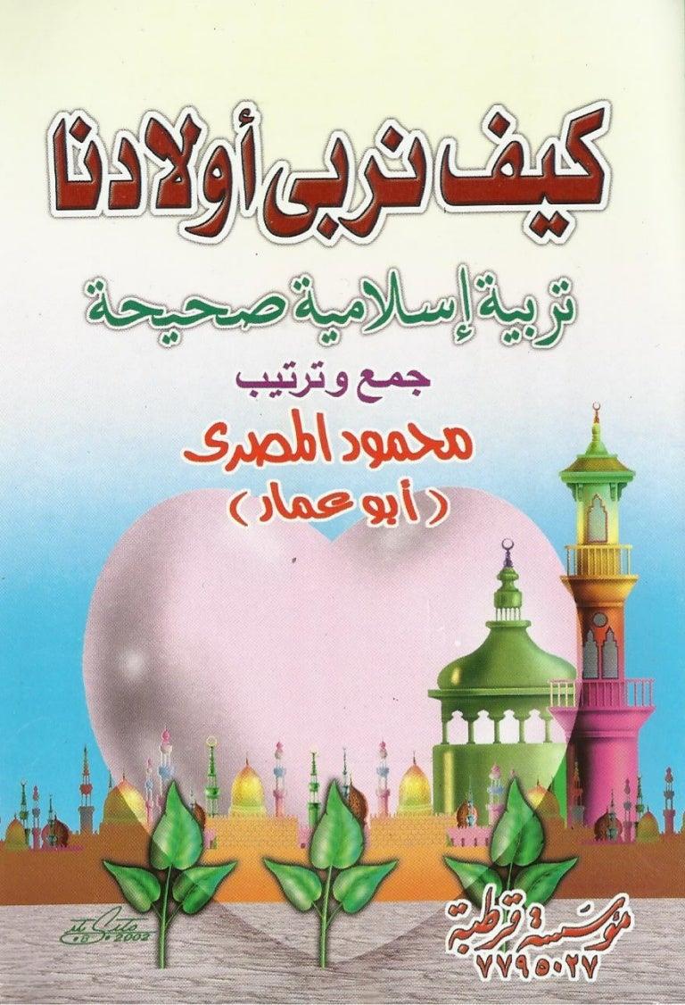 كتاب كيف نربي اولادنا تربية اسلامية صحيحة