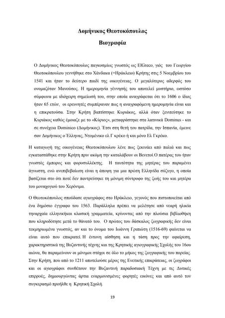 βιογραφία δομήνικου θεοτοκόπουλου