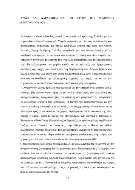 τεχνοτροπικές αρχές του δομήνικου θεοτοκόπουλου