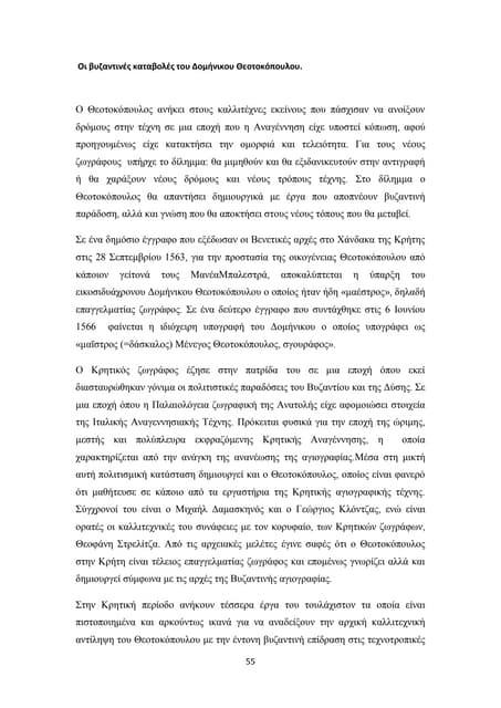 βυζαντινές καταβολές του δομήνικου θεοτοκόπουλου