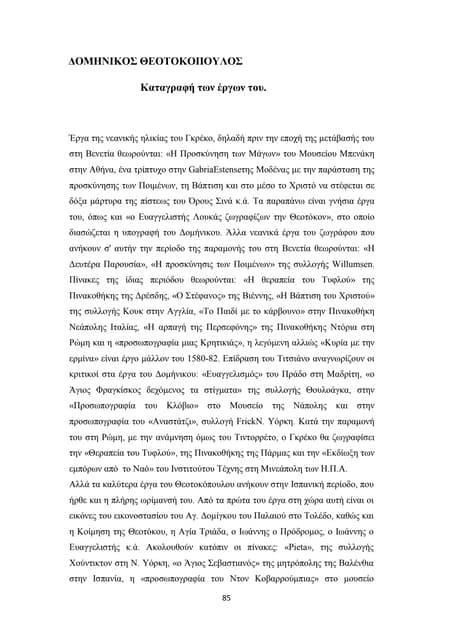 χρονολογική κατάταξη των έργων του δομήνικου θεοτοκόπουλου