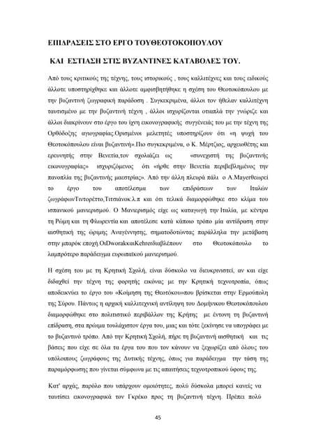 αρχές της τεχνοτροπίας του δομήνικου θεοτοκόπουλου