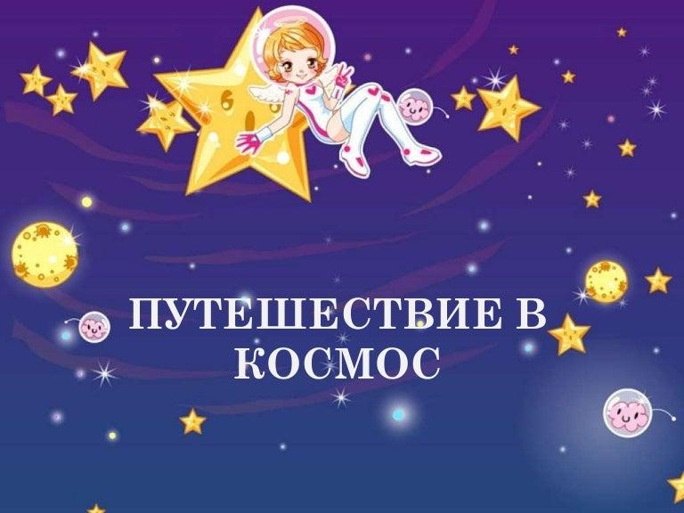 Картинки с надписью космос для детей