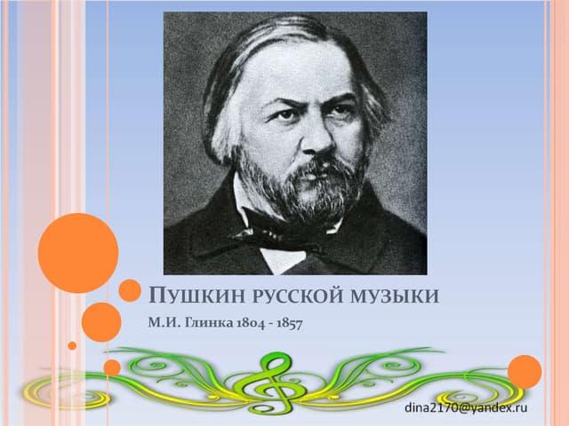 Пушкин русской музыки