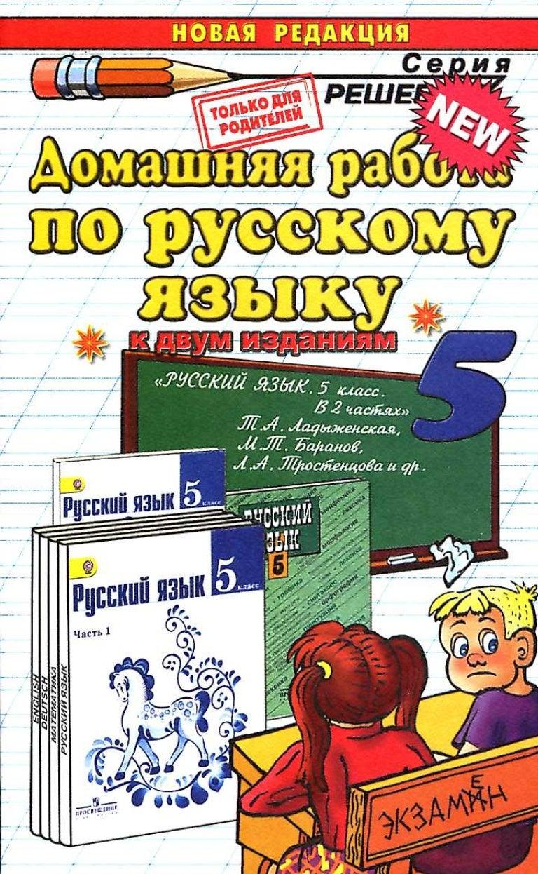 5 2045 гдз класс школа