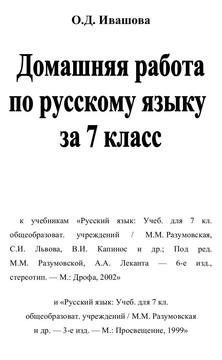 Гдз По Русскому Языку 7 Класс Разумовской Новый Учебник
