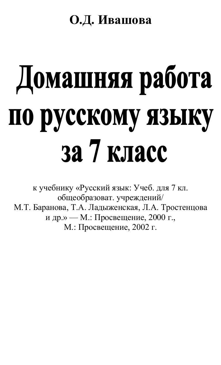 вопросы баранов 7кл рус повторение гдз