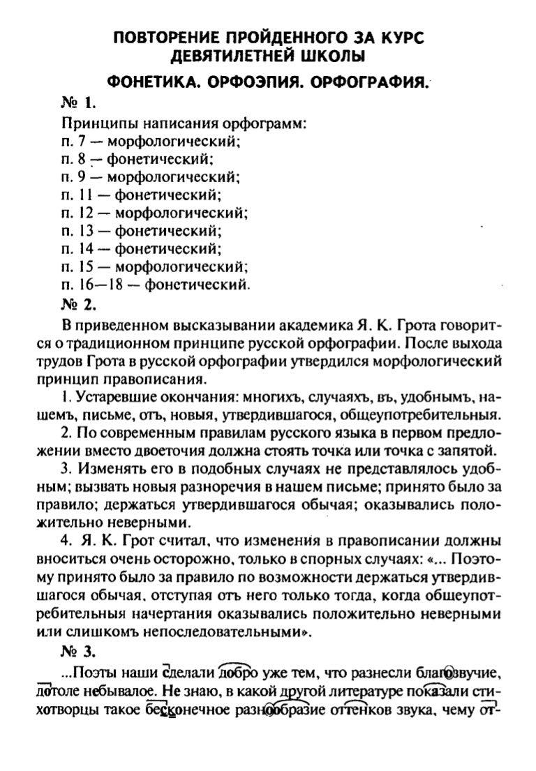 Язык 2007 10-11 власенков рыбченкова русский гдз