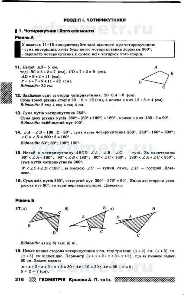 Гдз по дидактике по геометрии ершова