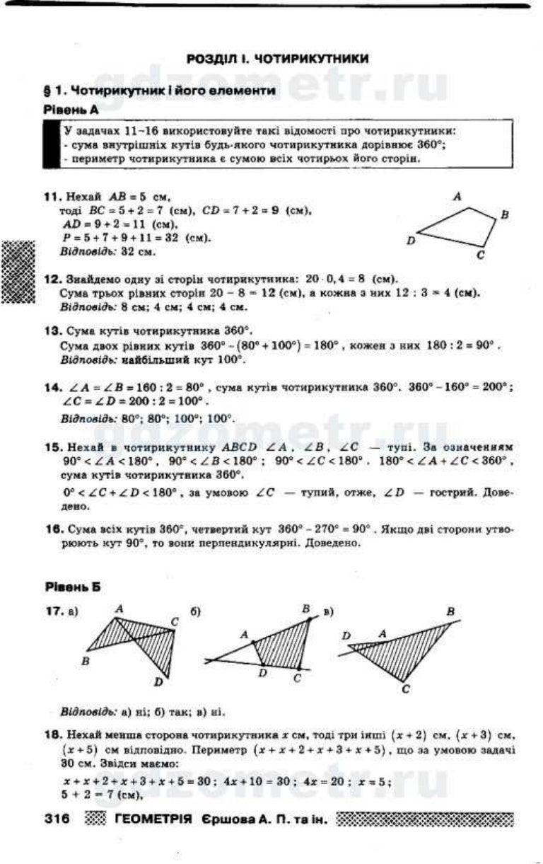 detskih-reshebnik-po-geometrii-9-klass-ershova-goloborodko-2017