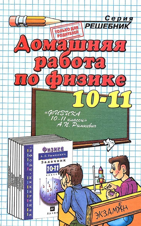 Домашняя Работа По Физике За 10 Класс Задачник