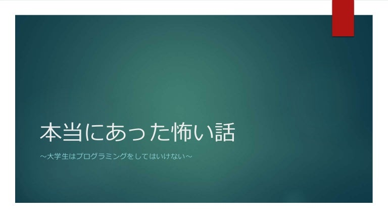ABC001 解説 - SlideShare