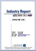 전자상거래 산업분석