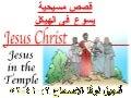 يسوع فى الهيكل