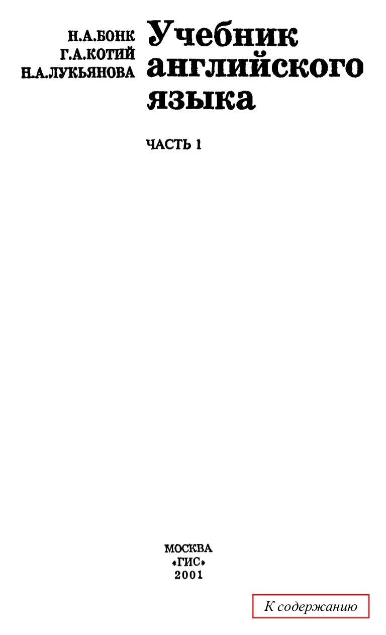Учебник английского языка 1, 2 части бонк н. А. — в категории.