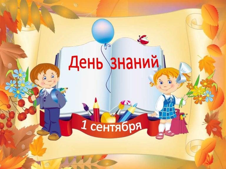 Днем, картинки задания оформление готовое на 1 сентября в детский сад