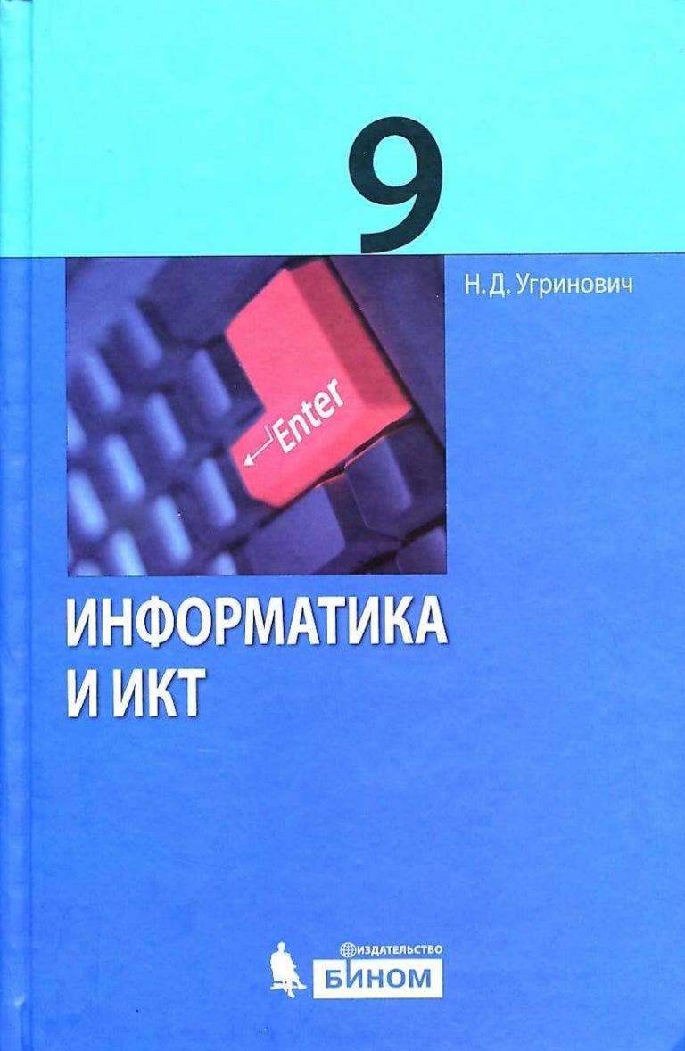 Информатика 9 класс угринович читать онлайн