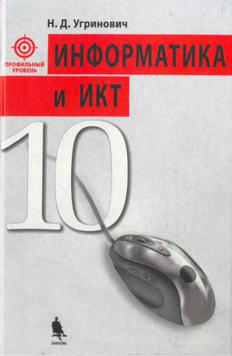Босова Информатика 10 Класс Учебник