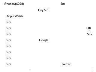 iPhone6(iOS8)でSiriを声で呼出す「Hey Siri」8つの使い方