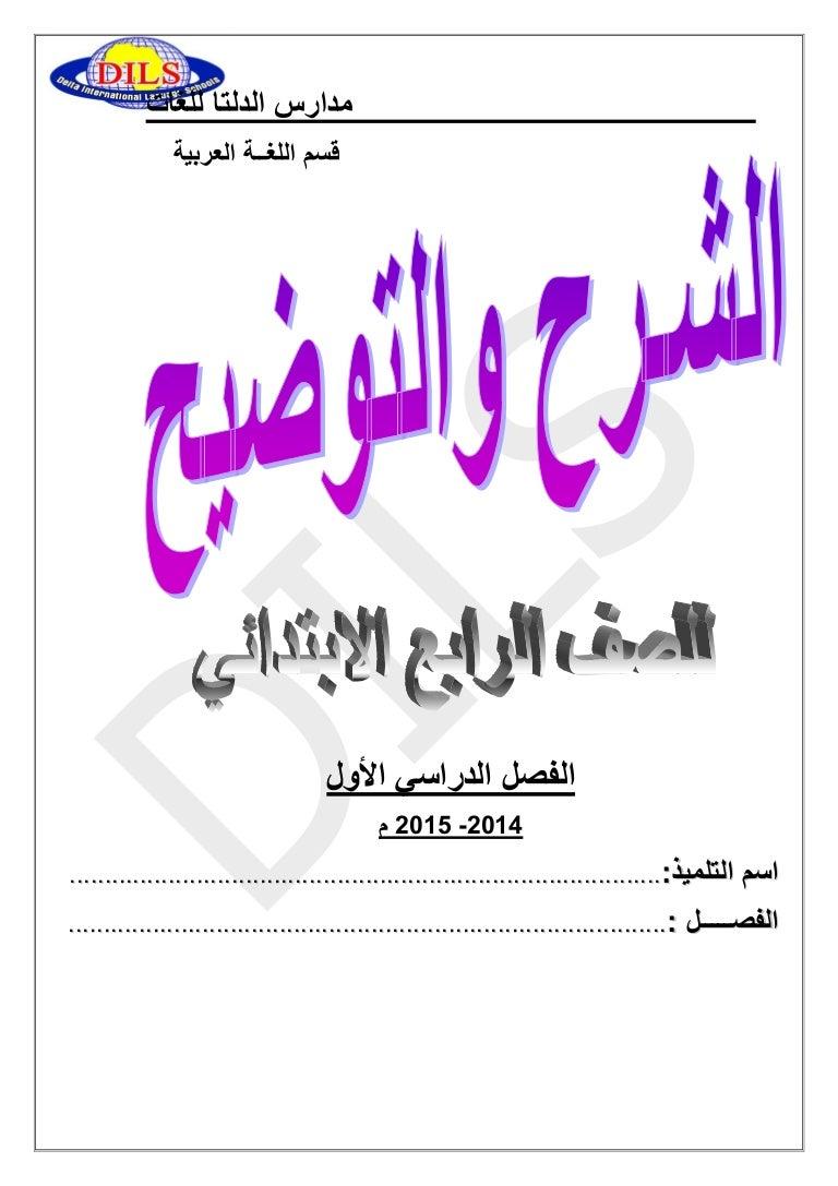 مدارس الدلتا مذكرة الشرح والتوضيح فى اللغة العربية للصف الرابع الابتد