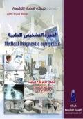 كتاب اجهزة التشخيص الطبية