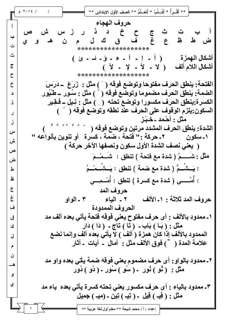 كتاب اللغة العربية للصف الثالث الابتدائى الترم الاول pdf