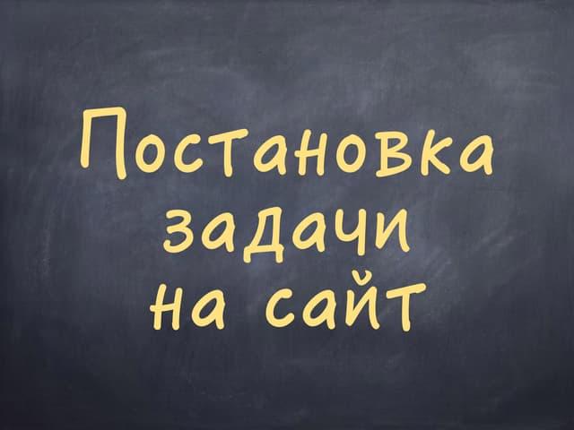 Постановка задачи на сайт. Алексей Кулаков