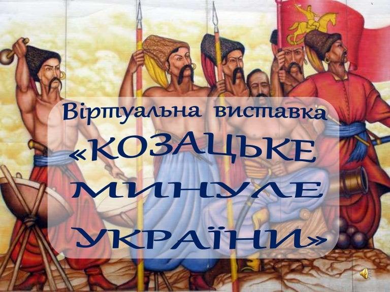 Козацьке минуле України