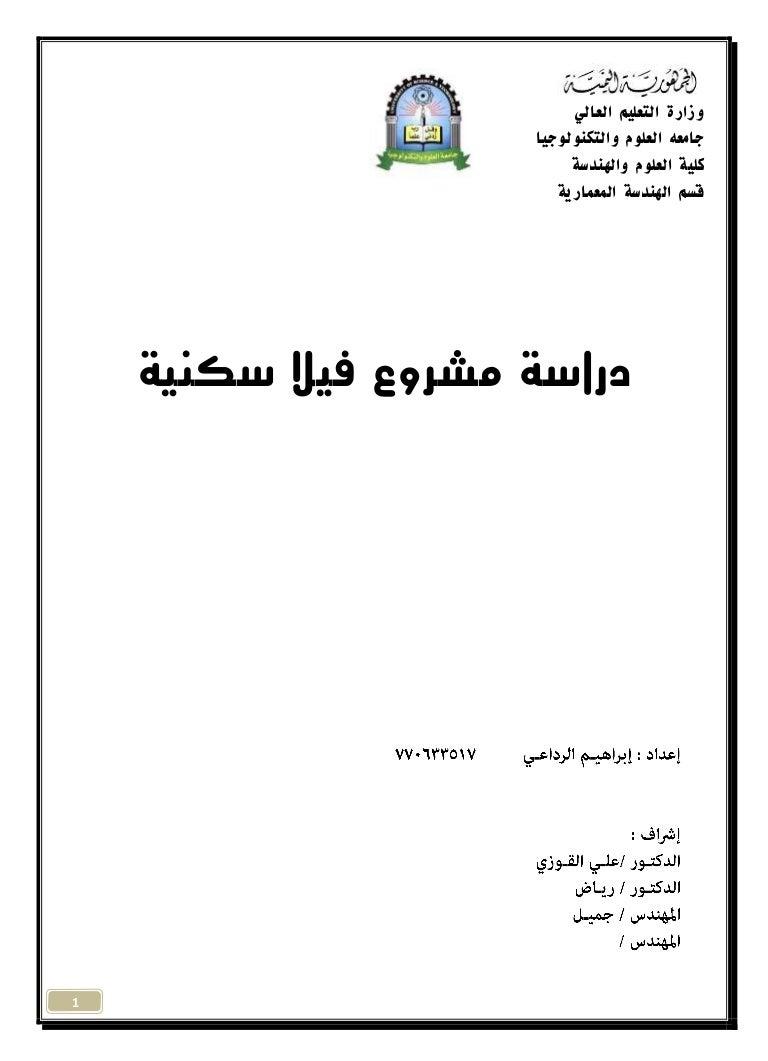 مقدمة بحث جامعي pdf