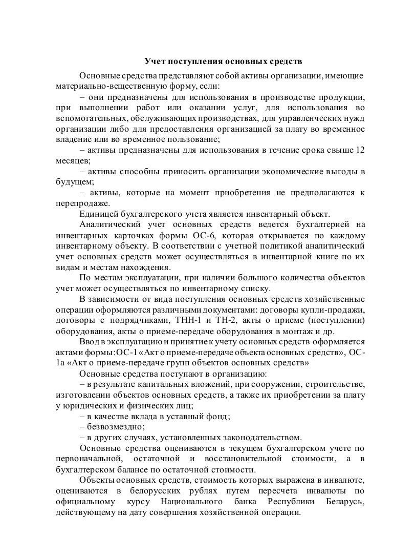 инструкция 69 по инвентаризации акт на списание