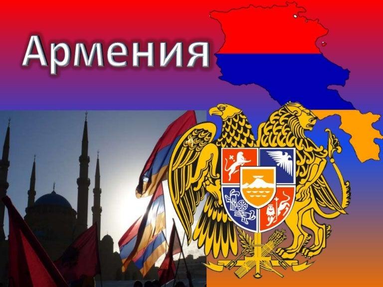 Картинки про армению со смыслом, днем