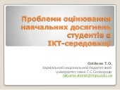 Tatyana Oleinik. Problems of the evaluation of students' educational achievements in ICT environment