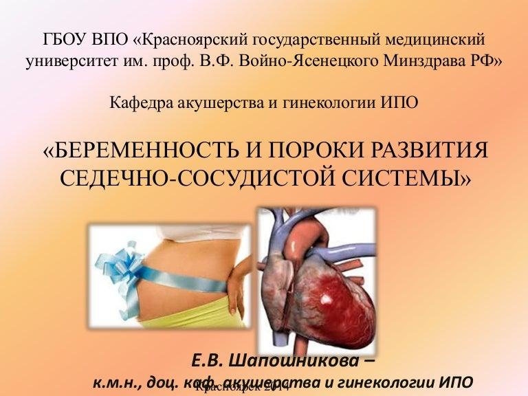 Чем опасны заболевания миокарда, эндокарда и перикарда для беременных 246