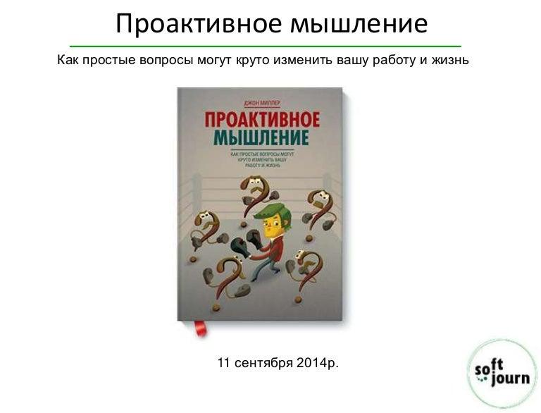 Скачать бесплатно книгу проактивное мышление
