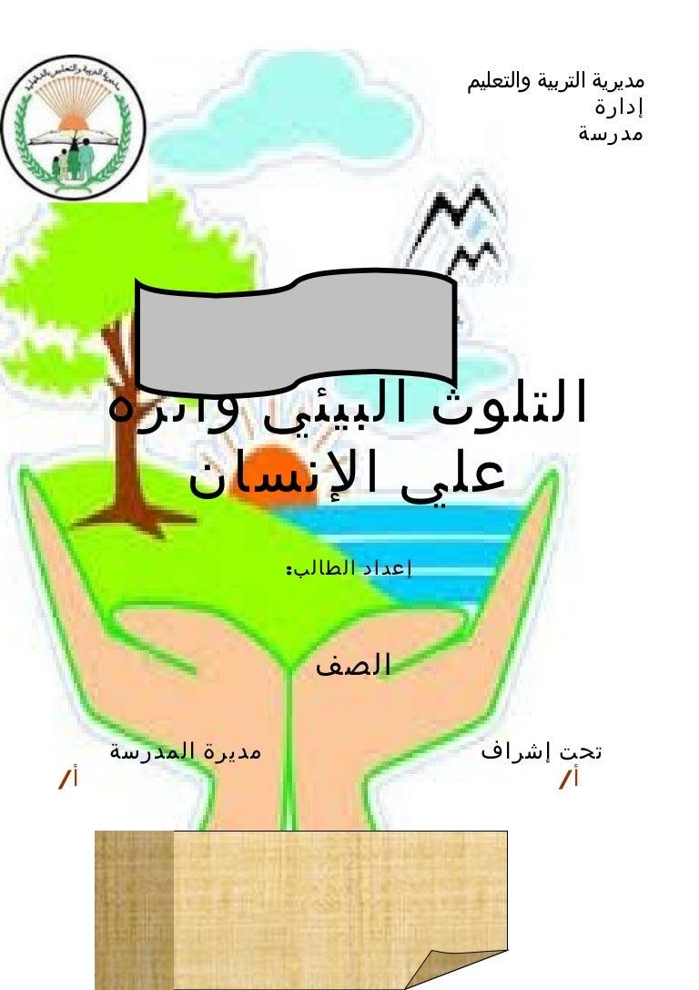 بحث عن التلوث البصري pdf