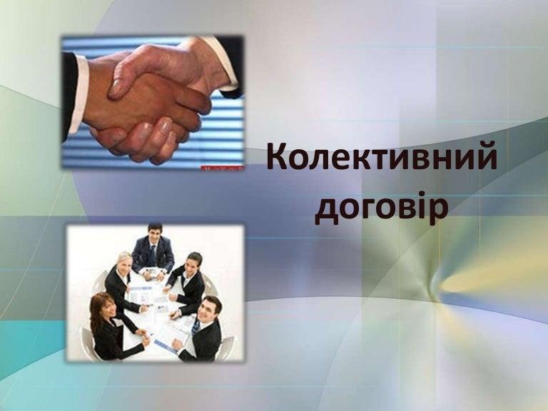 Колективний договір
