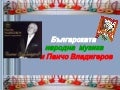 българската народна музика и панчо владигеров