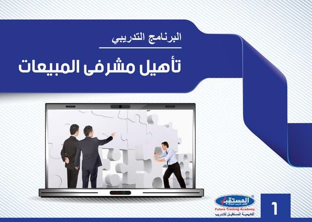 تدعوكــم أكاديمية المستقبل للتدريب للمشاركة في:- تأهيل مشرفي المبيعات