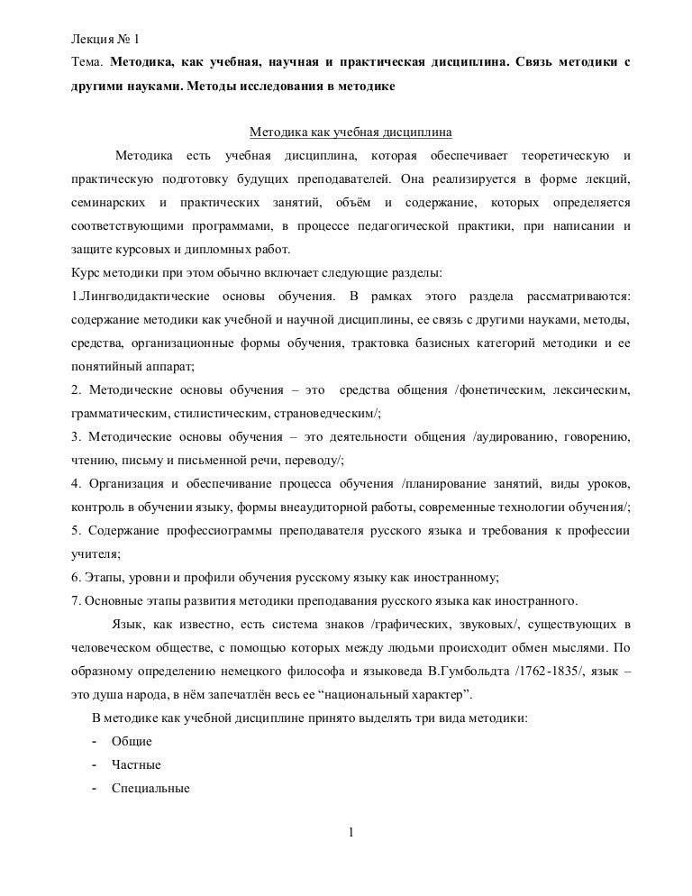 Темы дипломных работ методика преподавания русского языка 6585