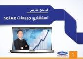 تدعوكــم أكاديمية المستقبل للتدريب للمشاركة في :-  استشاري مبيعات معتمد