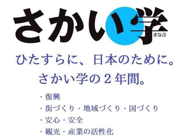ひたすらに、日本のために。さかい学の2年間。(1)