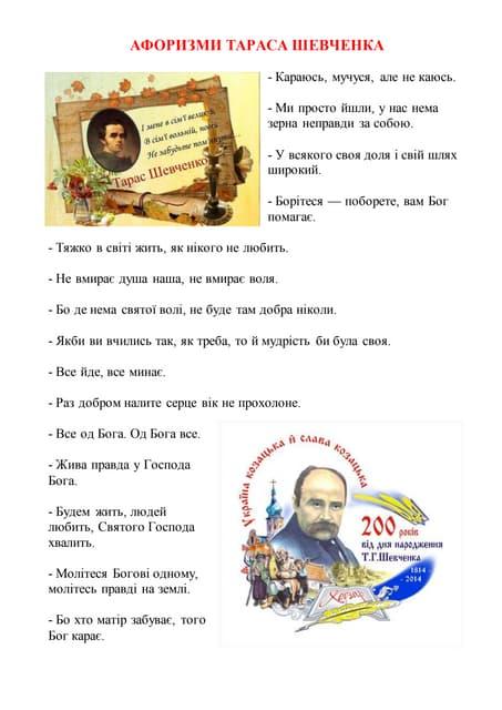 афоризми+тараса+шевченка