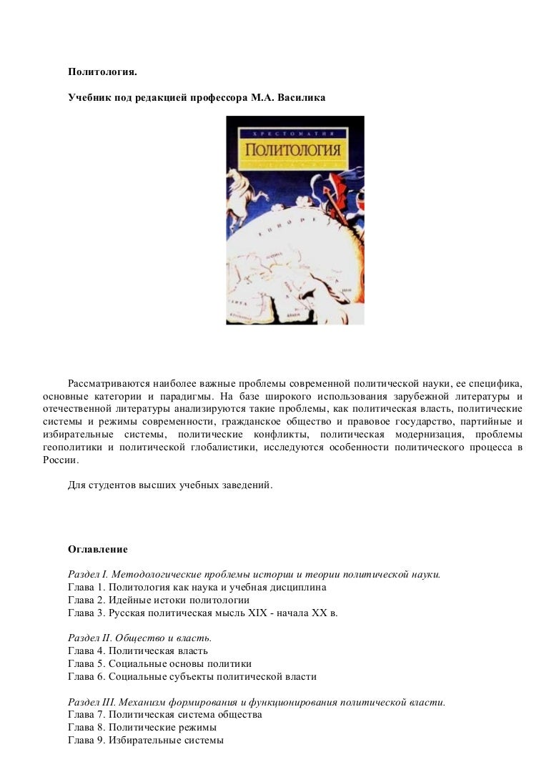 political science textbook answers If you have any problem in finding the accurate answers of democratic politics ii textbook then you with ncert solutions of class 10th political science book.