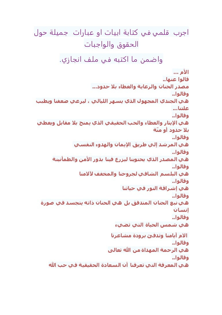 شخصيات عربية تميزت بصفات معينة ايجابية وسلبية
