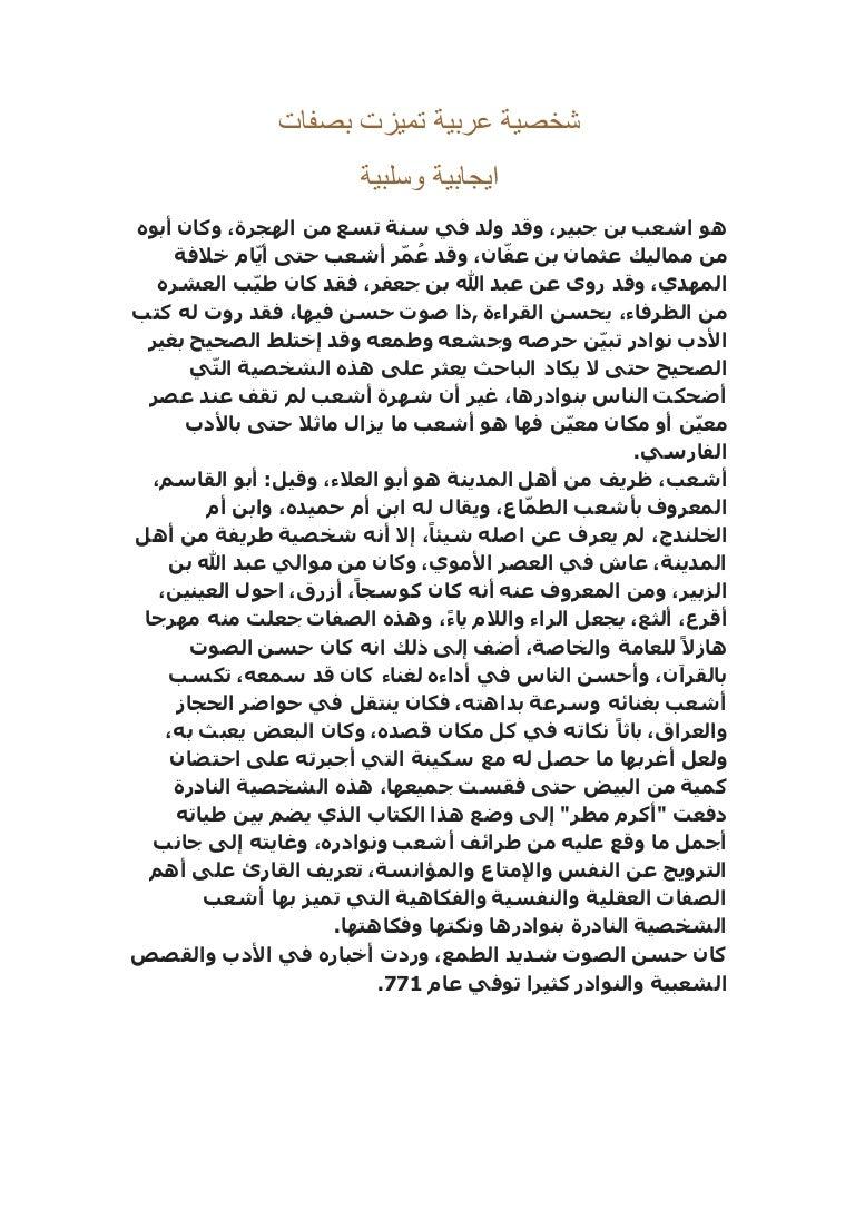 اشعب بن حبير شخصية عربية تميزت بصفات سلبيه وايجابيه
