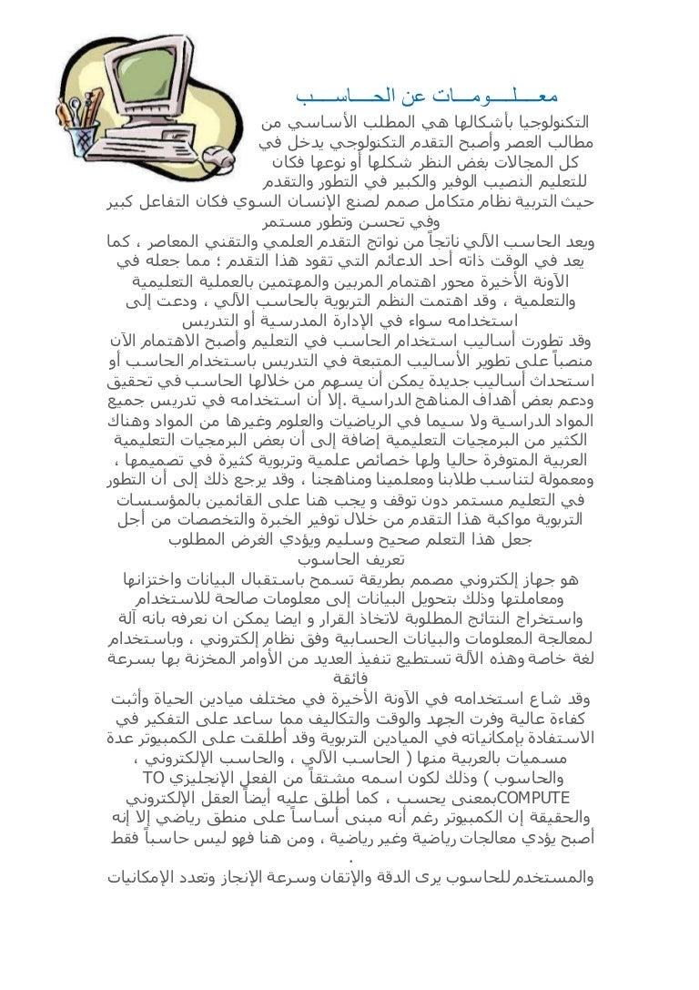 شخصية عربية تميزت بصفات ايجابية وسلبية