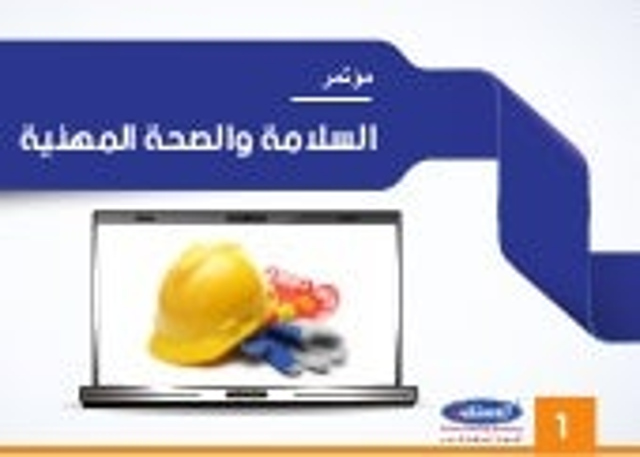 مؤتمر السلامة والصحة المهنية